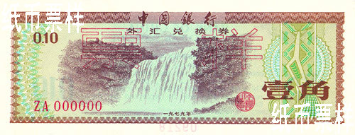 Foreign Exchange Certificate Issued By Bank Of China Version 1979