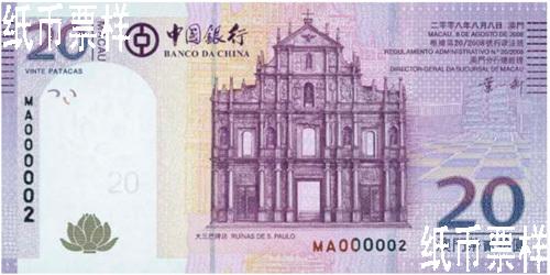 20マカオ パタカ紙幣