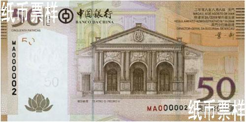 50マカオ パタカ紙幣