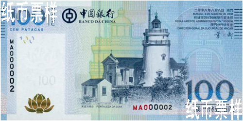 100マカオ パタカ紙幣