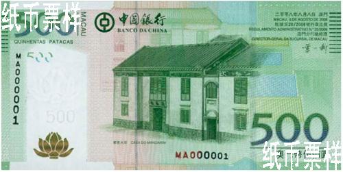 500マカオ パタカ紙幣