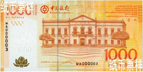 1000マカオ パタカ紙幣