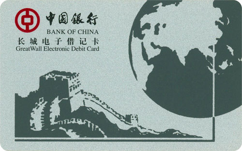 China's First RMB Debit Card under International Standard