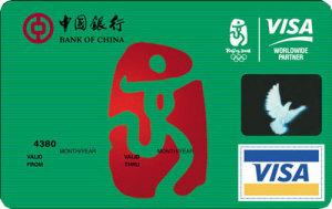 2004年发行的中银VISA奥运信用卡(已于2008年12月31号停止发卡)