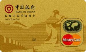 长城人民币信用卡