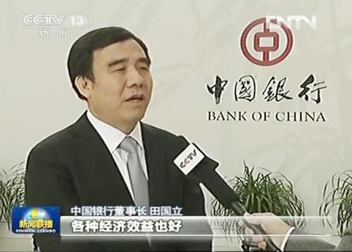 中国银行党委书记,董事长田国立就