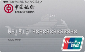 Bank of China Tokyo Branch UnionPay JPY & RMB Debit Card