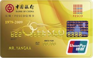 长城-FESCO信用卡(北京发行)怎么样?有什么优惠呢?
