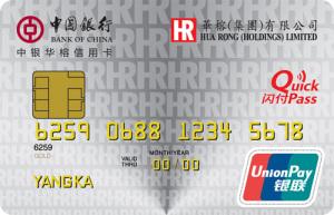 中银华榕信用卡(福建发行)怎么样?有什么特点呢?