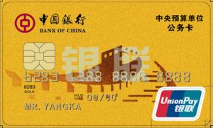 长城公务卡怎么样?适用对象是哪些呢?有什么特色服务?