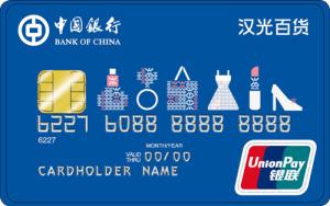 中银汉光百货联名卡(北京发行)怎么样?有双倍积分吗?额度是多少呢?