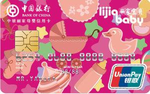 中银丽家母婴信用卡(北京发行)怎么样?有什么优惠?