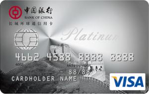 visa 白金 卡 简约 版