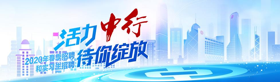 中國銀行股份有限公司2020年春季招聘公告.jpg