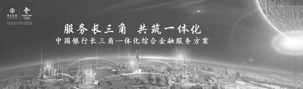 中国银行发布银行业首个长三角一体化综合金融服务方案(黑白).jpg