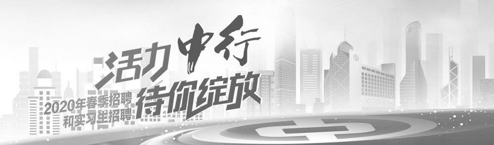 中国银行股份有限公司2020年春季招聘公告(黑白).jpg