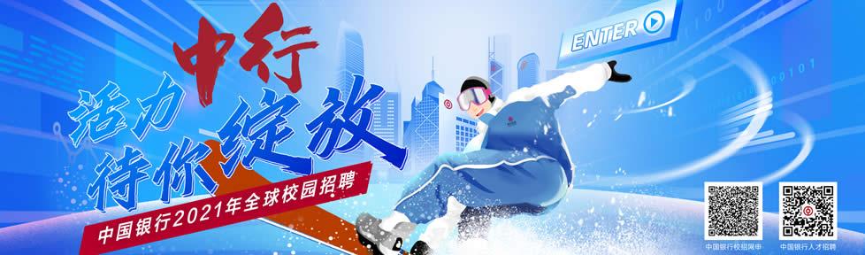 中国银行股份有限公司2021年全球校园招聘公告978x288.jpg