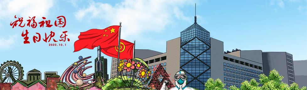热烈庆祝中华人民共和国成立71周年!.jpg