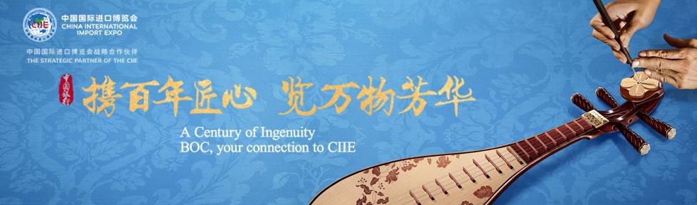 中國銀行支持第三屆中國國際進口博覽會978.jpg