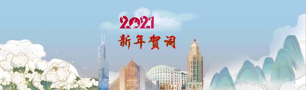 2021新年賀詞978x288.jpg