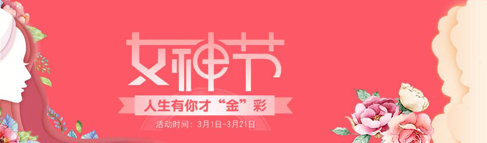 """人生有你才""""金""""彩——""""女神节""""实物贵金属限时优惠(2021年3月1-21日)978x288.jpg"""
