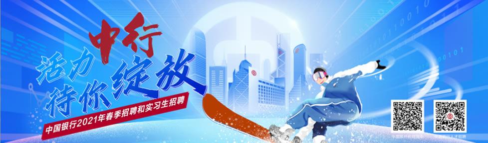 中国银行股份有限公司2021年春季招聘公告978x288.jpg