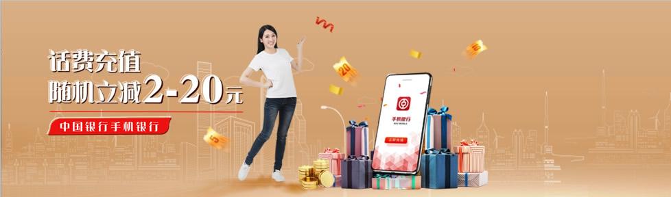 手机银行充话费 享随机立减优惠978x288.jpg