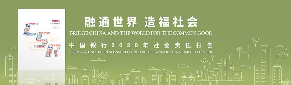 融通世界 造福社会——中国银行发布2020年度社会责任报告978x288.jpg
