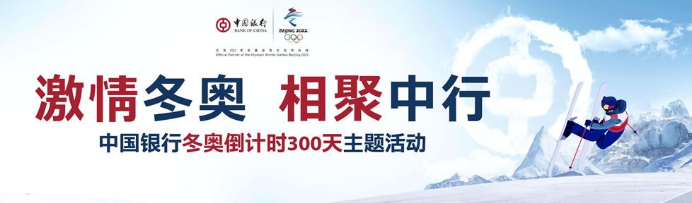 中国银行举办迎接冬奥倒计时300天主题活动978x288.jpg