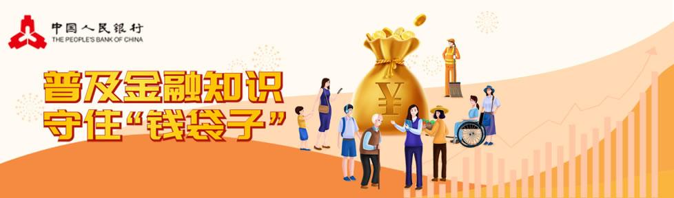 """2021年""""普及金融知识 守住'钱袋子'""""系列宣传978x288.jpg"""