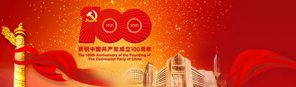 kv_庆祝中国共产党成立100周年978x288.jpg
