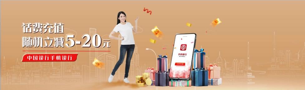 kv_手机银行充话费 享随机立减优惠(2021年10-12月).jpg