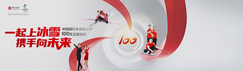 kv_中國銀行開啟北京冬奧會百日倒計時.jpg
