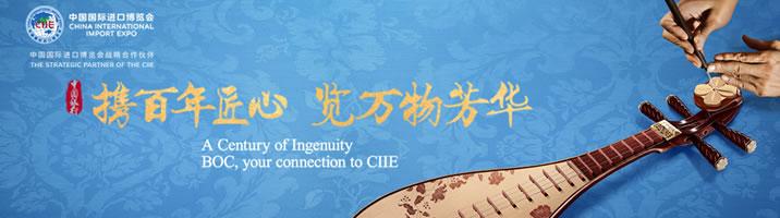 中國銀行支持第三屆中國國際進口博覽會716.jpg