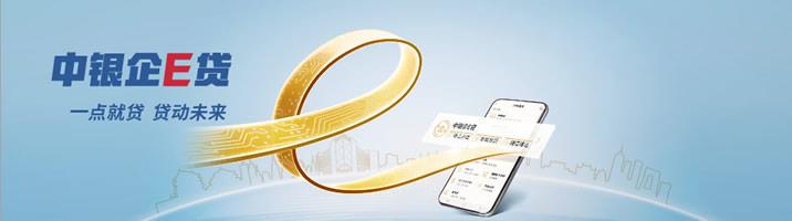 普惠金融在线融资——中银企E贷716x200.jpg