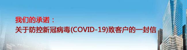 我們的承諾:關于防控新冠病毒(COVID-19)致客戶的一封信.jpg