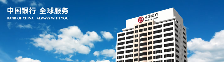 中国银行全球服务@澳大利亚2.jpg
