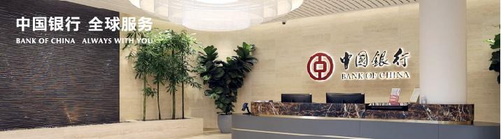 中国银行全球服务@澳大利亚3.jpg