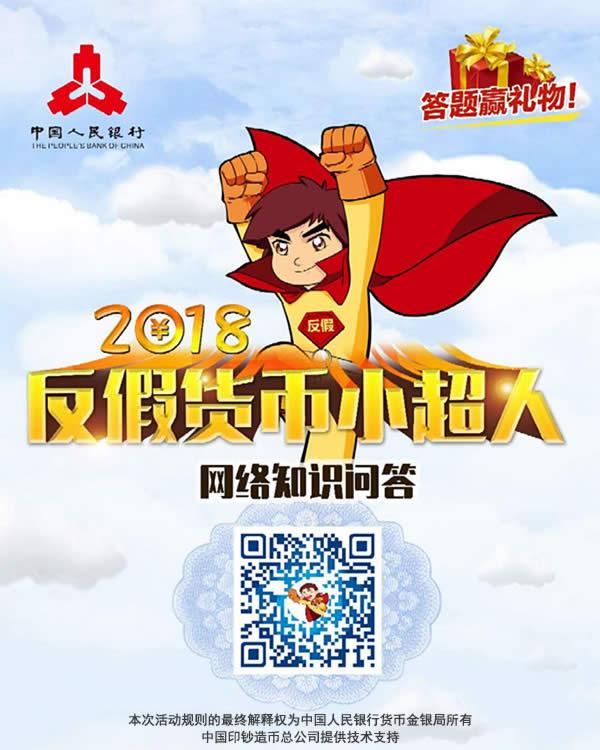 """2018年""""反假货币小超人""""网络知识问答"""