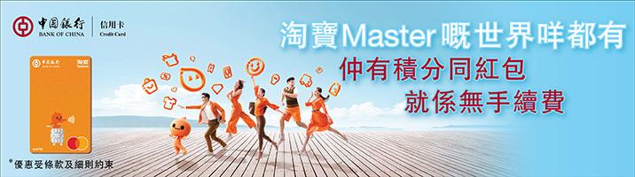 淘寶master卡.jpg