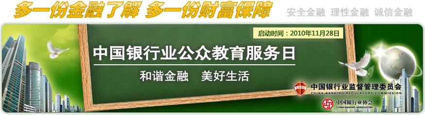 中国银行业公众教育服务