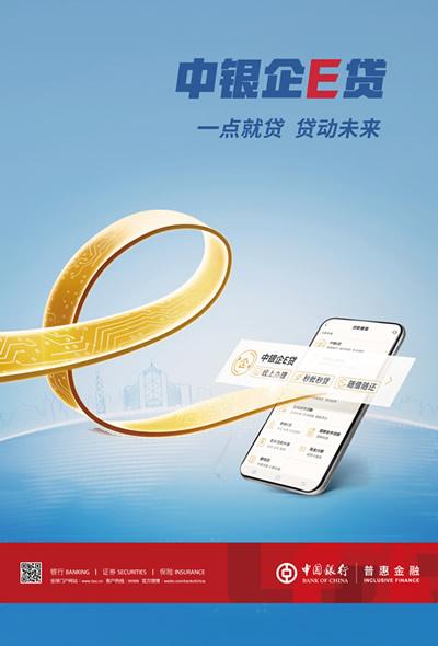 中银企E贷·信用贷