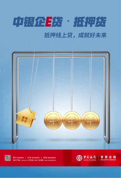 中银企E贷·抵押贷