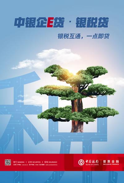 中银企E贷·银税贷