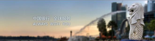 中國銀行全球服務 Always with you.jpg