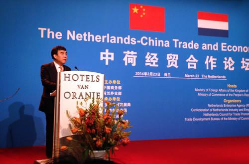 中国银行董事长田国立在荷兰出席中荷经贸合作论坛并