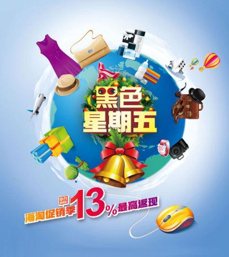 中国银行信用卡 黑五享转运公司运费5折优惠