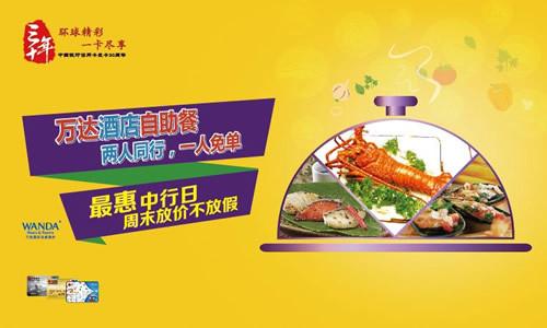 另一份自助餐金额(含服务费)需客户使用中国银行境内发行的银联标准