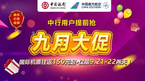 5,本活动优惠仅面向中国银行信用卡持卡客户,支付仅限使用中国银行