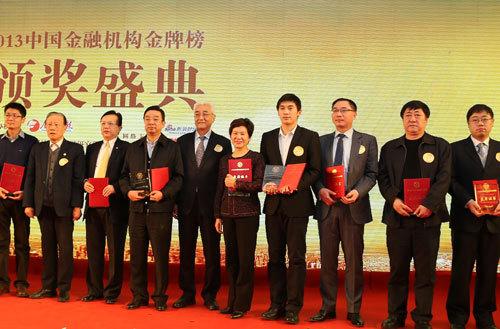 """性保险公司""""奖项,现场获奖公司包括中国银行、工商银行、平"""